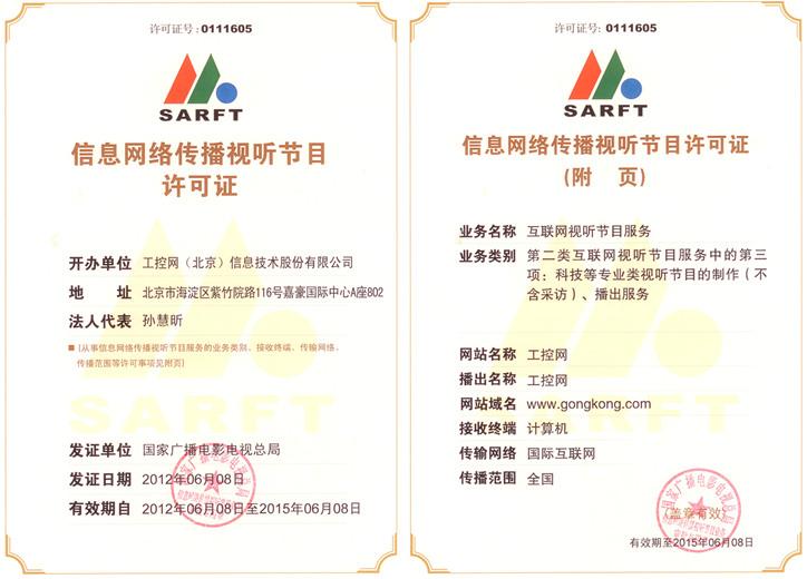gongkong取得信息网络传播视听节目许可证