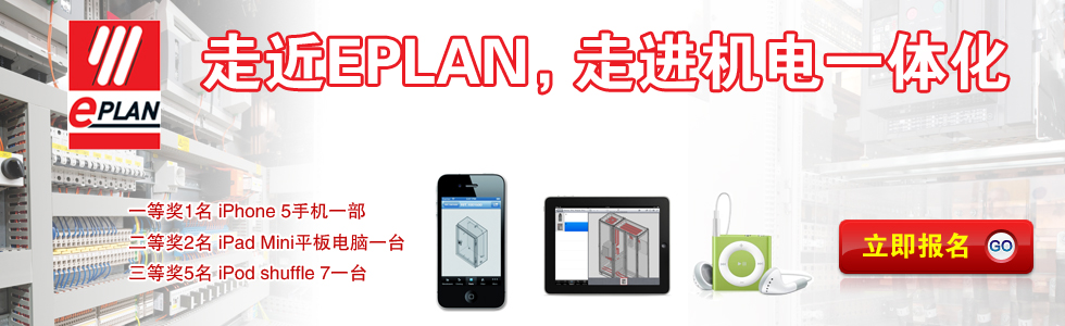 EPLAN