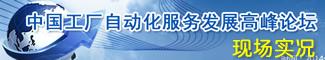 中国工厂自动化服务发展高峰论坛