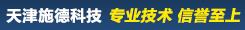 天津施德科技有限公司