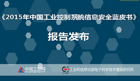 2015工业控制系统信息安全蓝皮书—ICS2015