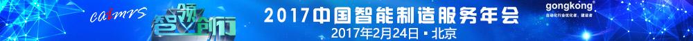2016-2017自动化及智能化年度评选