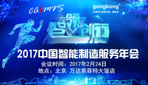 智领·创行-2017CAIMRS中国智能制造服务年会