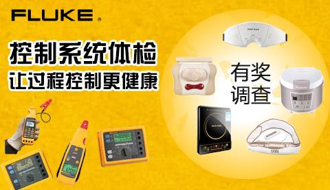 福禄克过程控制系统体检