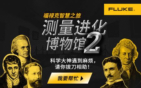 2016 福禄克 iTest 爱测量年