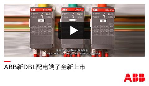 ABB 新DBL配电接线端子应用案例