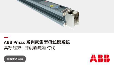 ABB低压密集型母线槽系统
