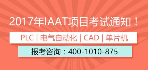 IAAT项目2017年5月考试通知