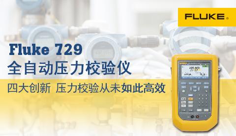 全新的Fluke 729 自动压力校验仪