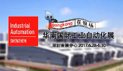第21届华南国际工业自动化展