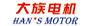 深圳大族電機有限公司