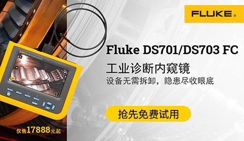 Fluke DS701/DS703 FC 必发官网一88必发娱乐诊断内窥镜