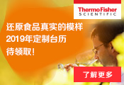 赛默飞世尔科技(中国)有限公司