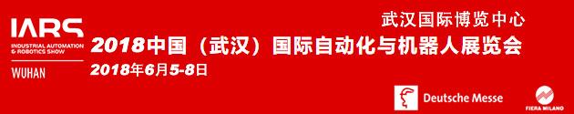 必发官网登入武汉国际自动化与机器人展览会展播