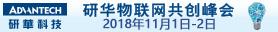 11月1日 研华物联网共创峰会