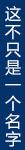 横河电机(中国)有限公司