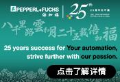 上海倍加福(P+F)工业自动化贸易有限公司