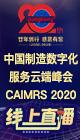 推进产业发展——CAMRS(始于2004)