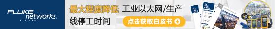 福禄克测试仪器(上海)有限公司