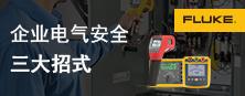 福祿克-電氣安全