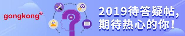工控網-2019待答疑帖,期待熱心的你!