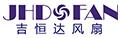 日本技術 中國制造吉恒達風扇