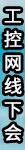 中國工控網