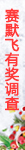 賽默飛世爾科技(中國)有限公司