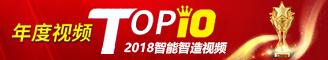 2018智能智造视频年度TOP10——工控网视频
