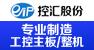 深圳市控匯智能股份有限公司