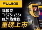 福禄克测试仪器(上海)you限公司