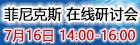 菲尼克斯(中國)投資有限公司