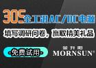 廣州金升陽科技有限公司