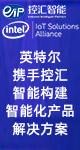 深圳市控汇智能股份有限公司