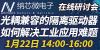 苏州纳芯微电子股份有限公司