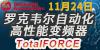 罗克韦尔自动化(中国)有限公司