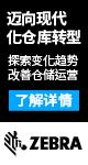 真珍斑马技术贸易(上海)有限公司