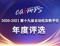 2020-2021第十九届自动化及数字化年度评选