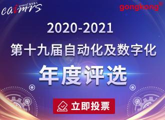 CAIMRS 2021年度评选征集 | 或将诞生最不寻常的榜单