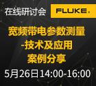 福禄克测试仪器(上海)有限公司—红外热像事业部