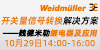魏德米勒电联接(上海)有限公司
