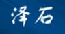 北京泽石科技有限公司