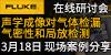 福祿克測試儀器(上海)有限公司—紅外熱像事業部