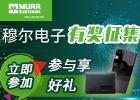 穆尔电子元器件(上海)有限公司