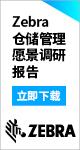 真珍斑馬技術貿易(上海)有限公司