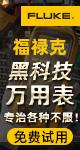 福祿克測試儀器(上海)有限公司