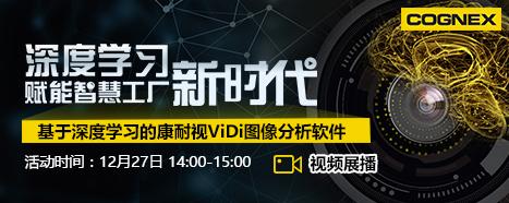12月27日康耐视视频展播