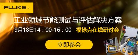 9月18日福禄克在线研讨会