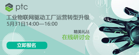 5.31PTC在线研讨会