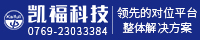东莞市凯福电子科技有限公司